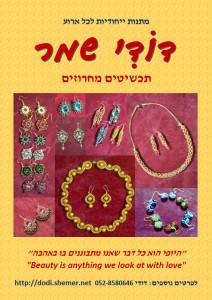 dodi-jewellery